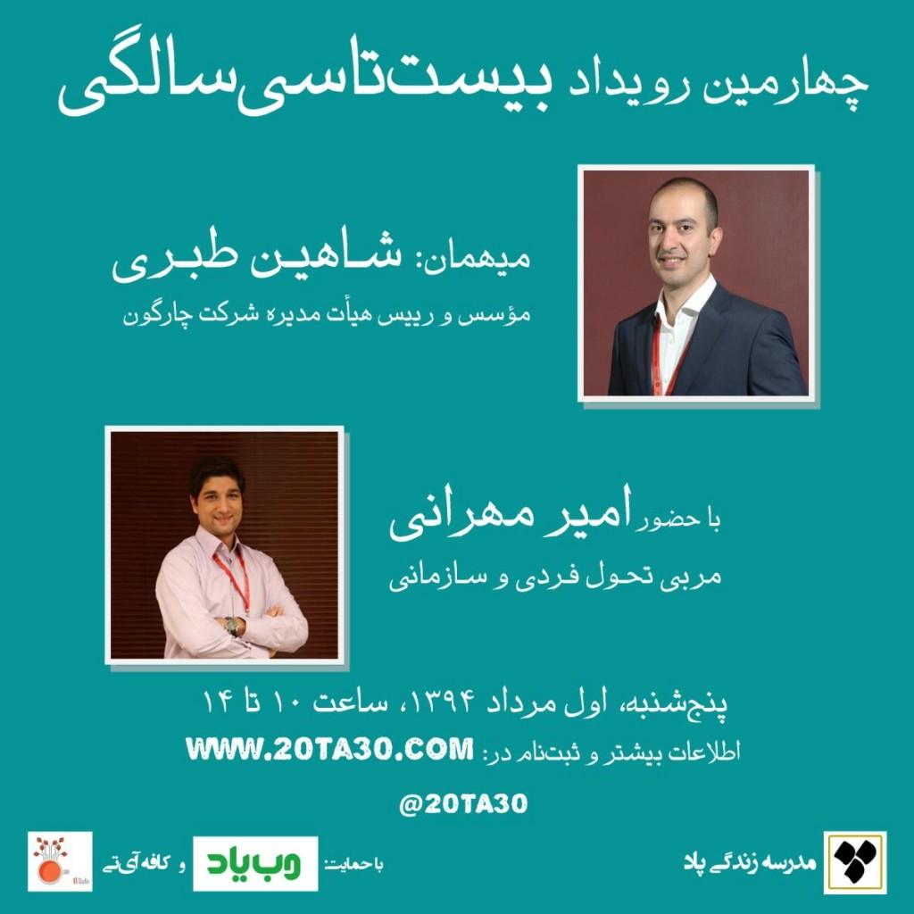 20ta30-04-ShahinTabari-AmirMehrani-940410
