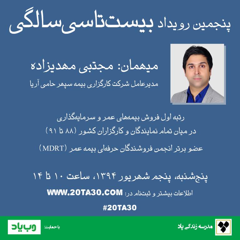 20TA30-Mojtaba-Mehdizadeh-940517