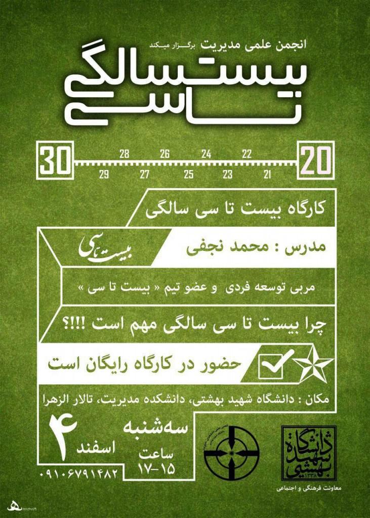 20TA30-Beheshti-941130-02